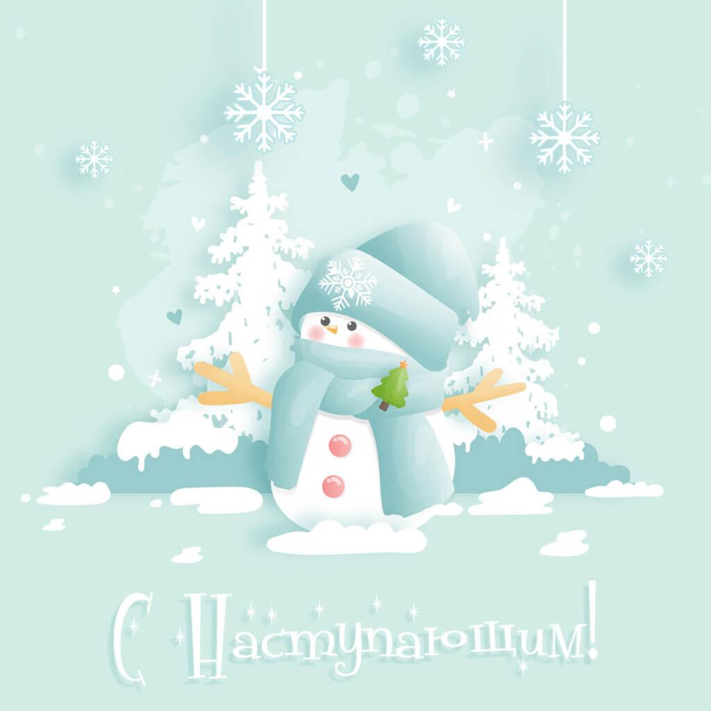 Картинка со снеговиком - прикольные открытки с наступающим новым годом с замёрзшими ёлками и надписью на нежно зелёном фоне.