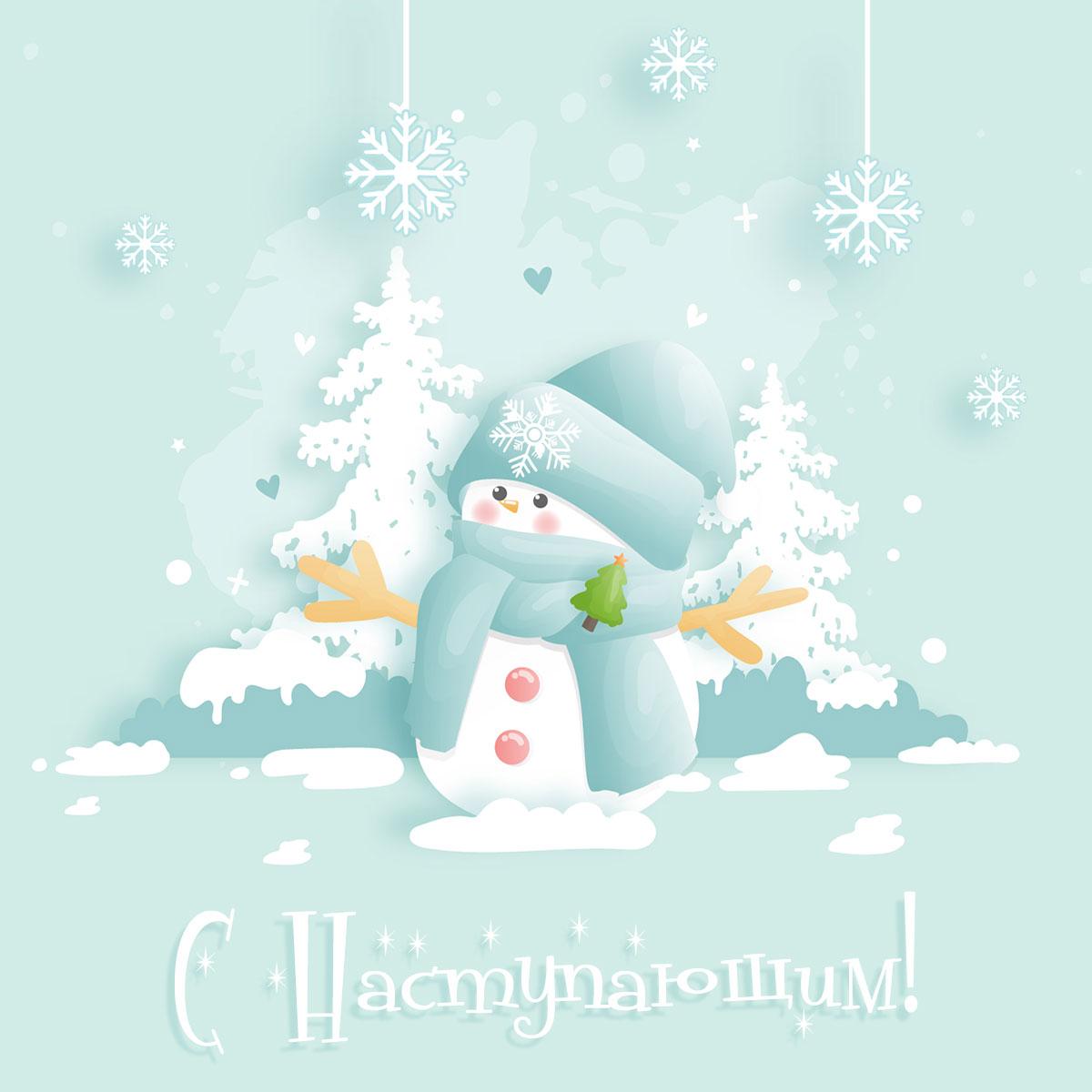Картинка со снеговиком на прикольные открытки с наступающим новым годом с замёрзшими ёлками и надписью на нежно зелёном фоне.