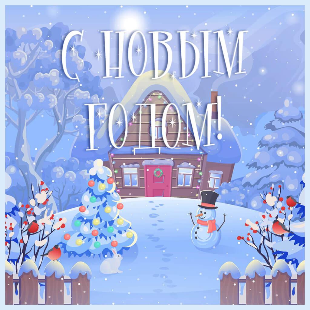 Картинка к новому году с зимним домиком, ёлкой с украшениями, снеговиком и поздравительной надписью.