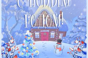 Зимний пейзаж с деревенским домом, новогодней ёлкой и снеговиком.