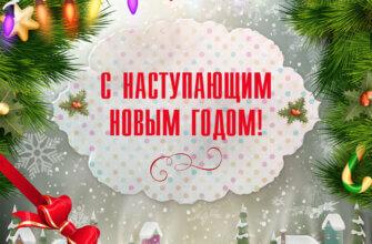 Картинка с текстом - новогодний фон для открыток с ветками ёлки и разноцветной гирляндой на фоне заснеженного городка.
