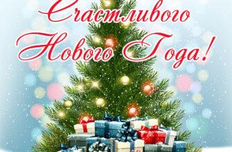 Картинка новогодняя с ёлкой на снегу, разноцветными коробками для подарков и поздравительной надписью.