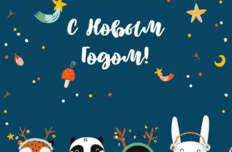 Рисунок - новогодняя открытка с текстом с радостными животными на синем фоне.
