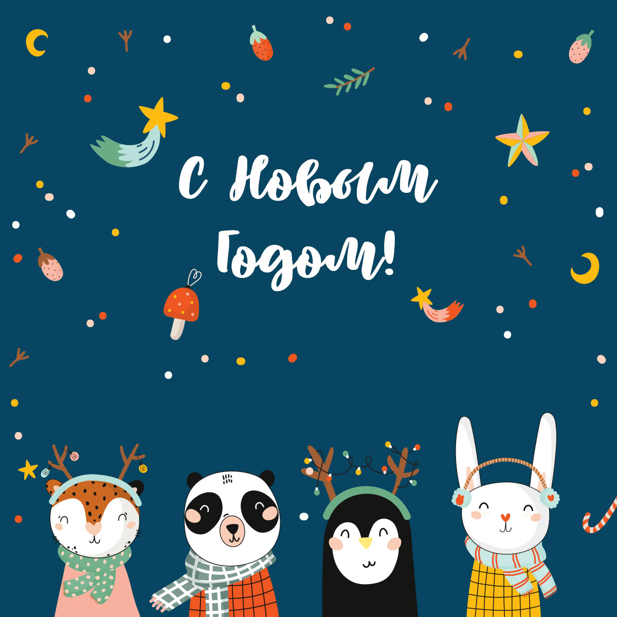 Новогодняя открытка с радостными животными на синем фоне.