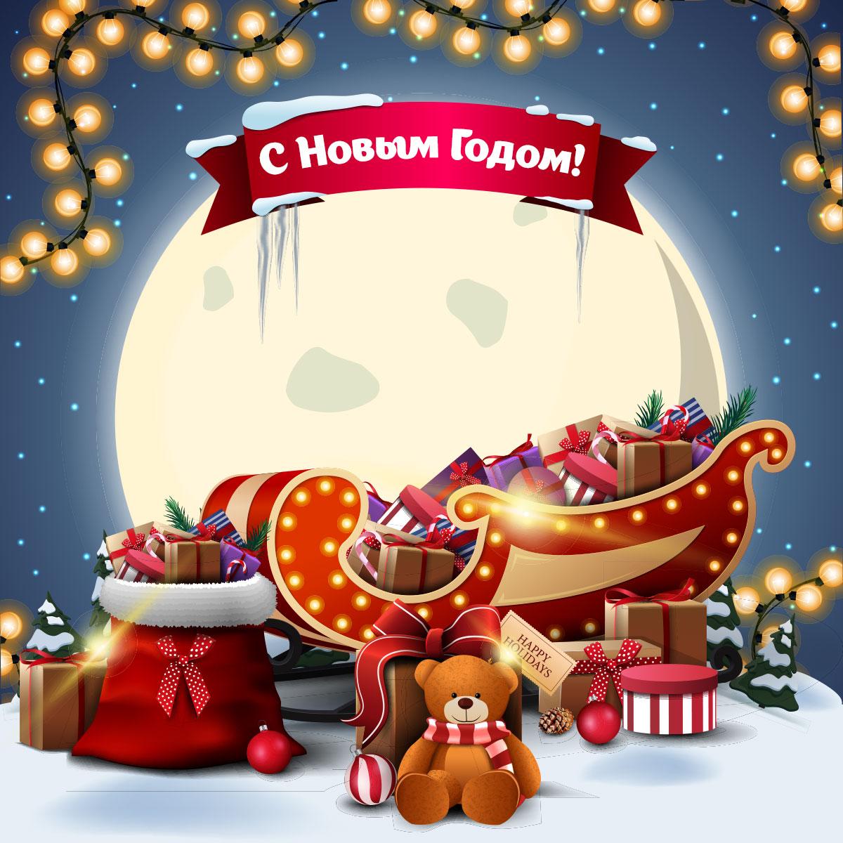 Картинка поздравляю с новым годом с санками деда мороза, рождественскими подарками, игрушками и светящейся луной на фоне ночного неба.
