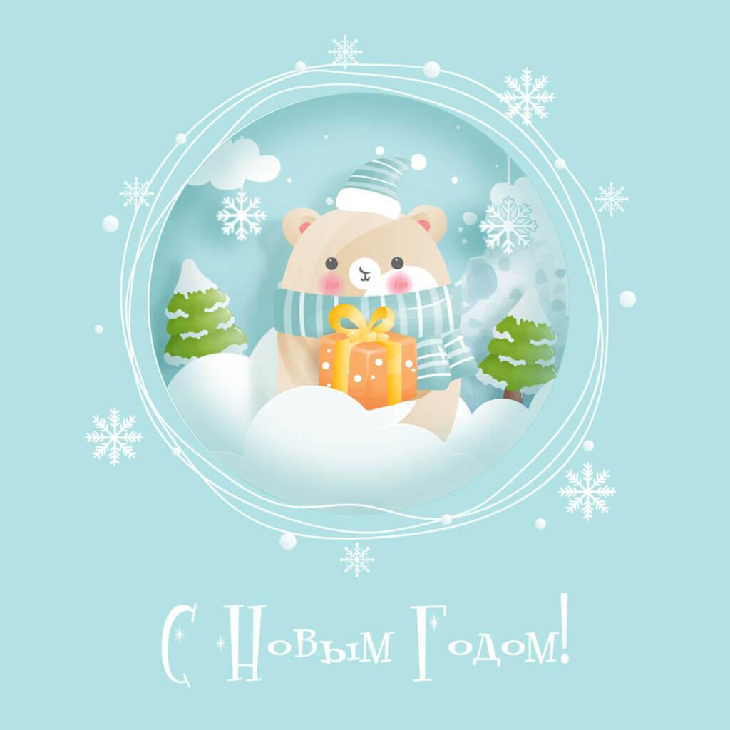 Картинка детская новый год с игрушечным белым медведем в кругу на нежно голубом фоне.