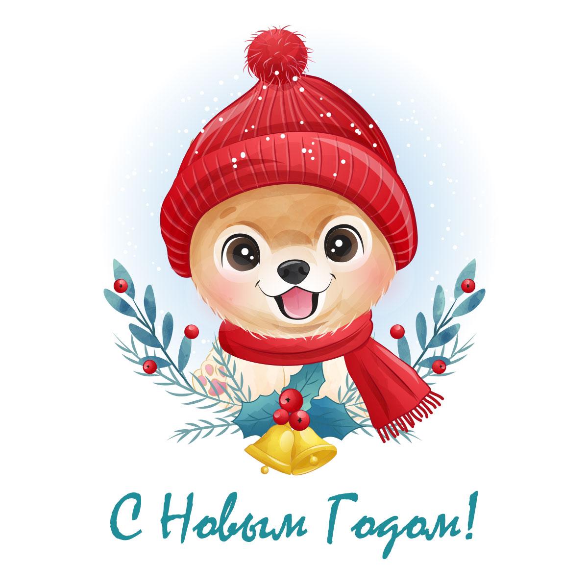 Картинка новый год для детей со щенком шпица в зимней шапке и шарфе красного цвета с надписью.