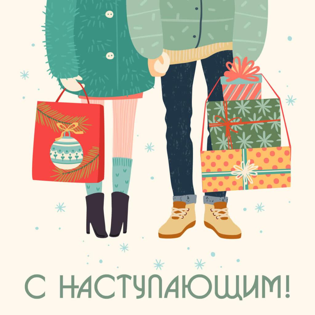 Картинка скоро новый год с текстом и обрезанным верхом изображения двух человек в зимней одежде и обуви с сумками и коробками подарков в руках.