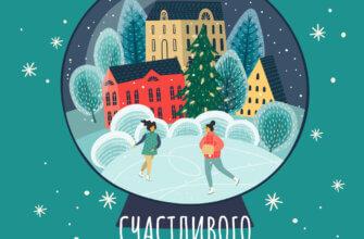 Картинка с текстом счастливого нового года с двумя девушками на ледяном катке на фоне домов.