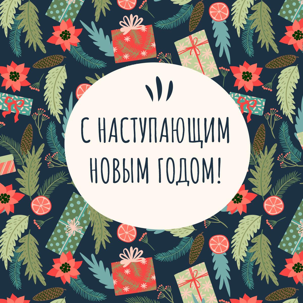 Картинка с новым годом с листьями растений и текстом.