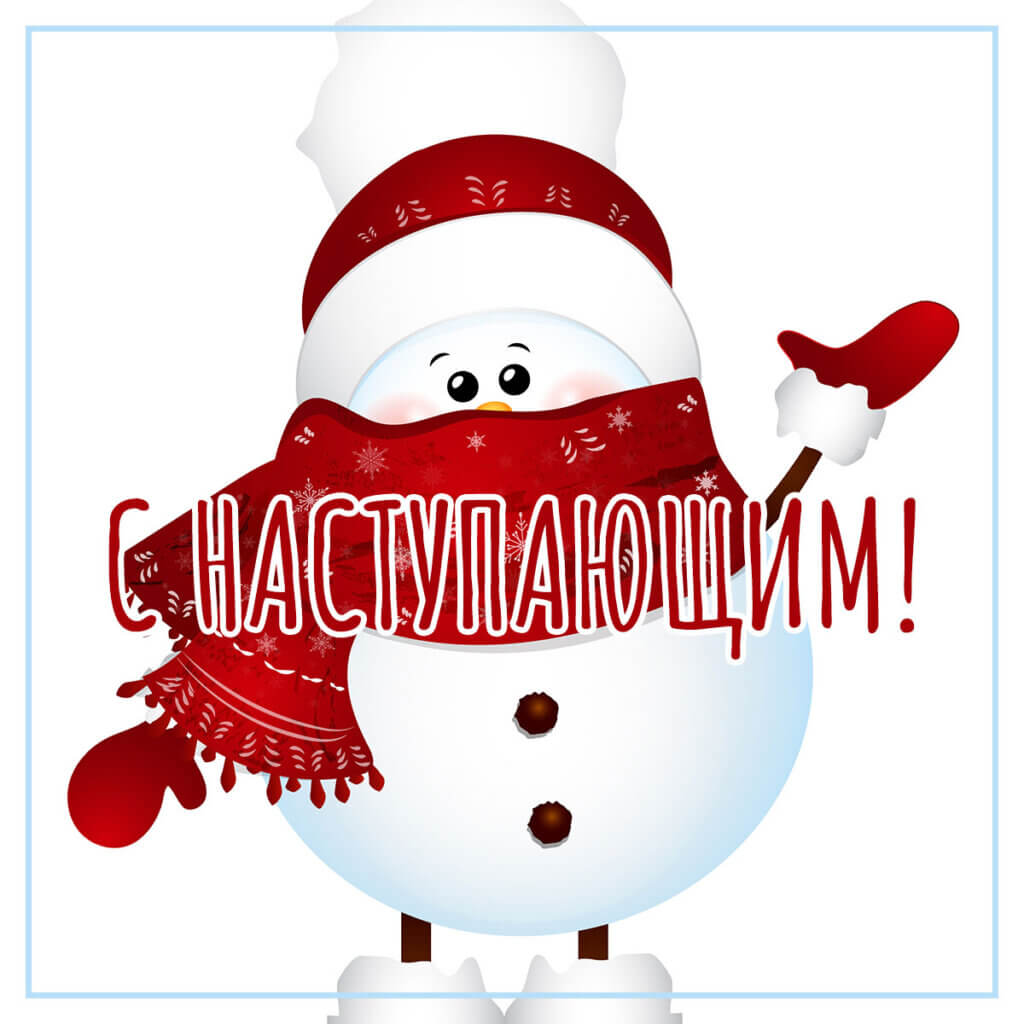 Картинка с наступающим новым годом со снеговиком в красной шапке, шарфе и рукавицах санта клауса.