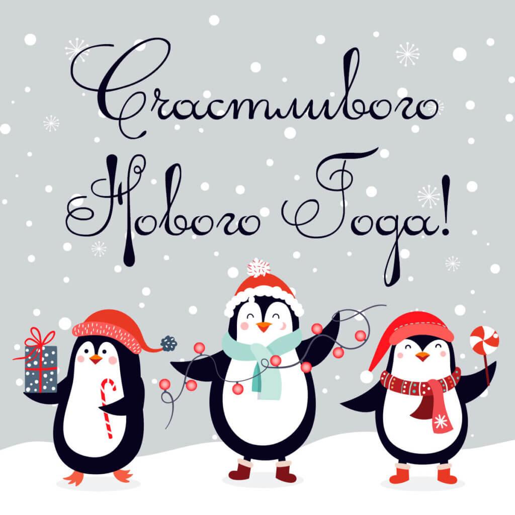 Картинка прикольная на новый год с тремя весёлыми пингвинами в шапках санта клауса и поздравительной надписью.