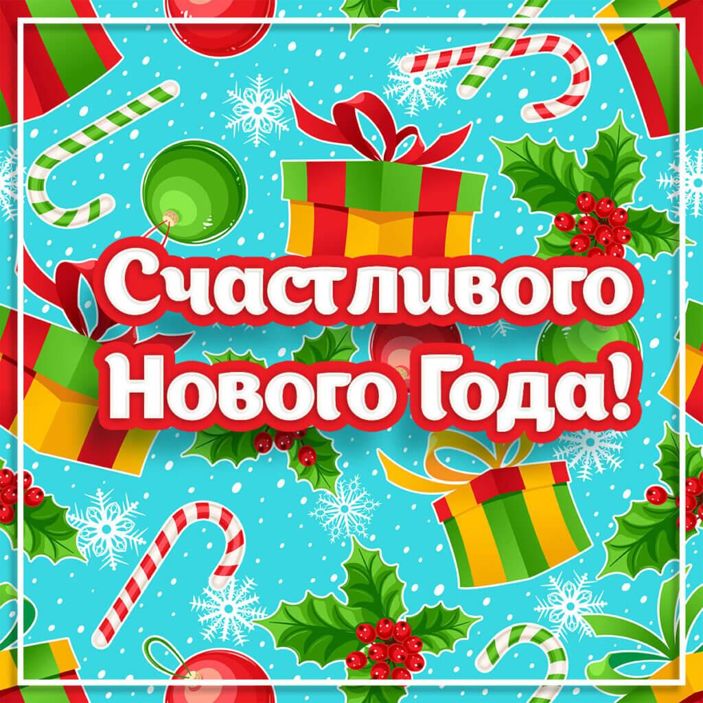 Картинка красивая новогодняя в стиле обёрточной бумаги с карамельными тростями, подарками, рождественскими украшениями на голубом фоне с надписью.