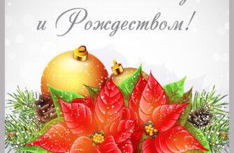 Новогодняя открытка с жёлтыми рождественскими шарами и красными цветами.