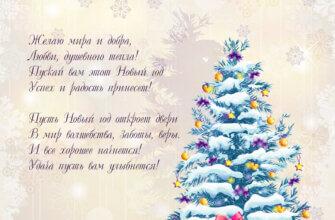 Картинка поздравление с новым годом в стихах на фоне заснеженной ёлки с рождественскими украшениями.