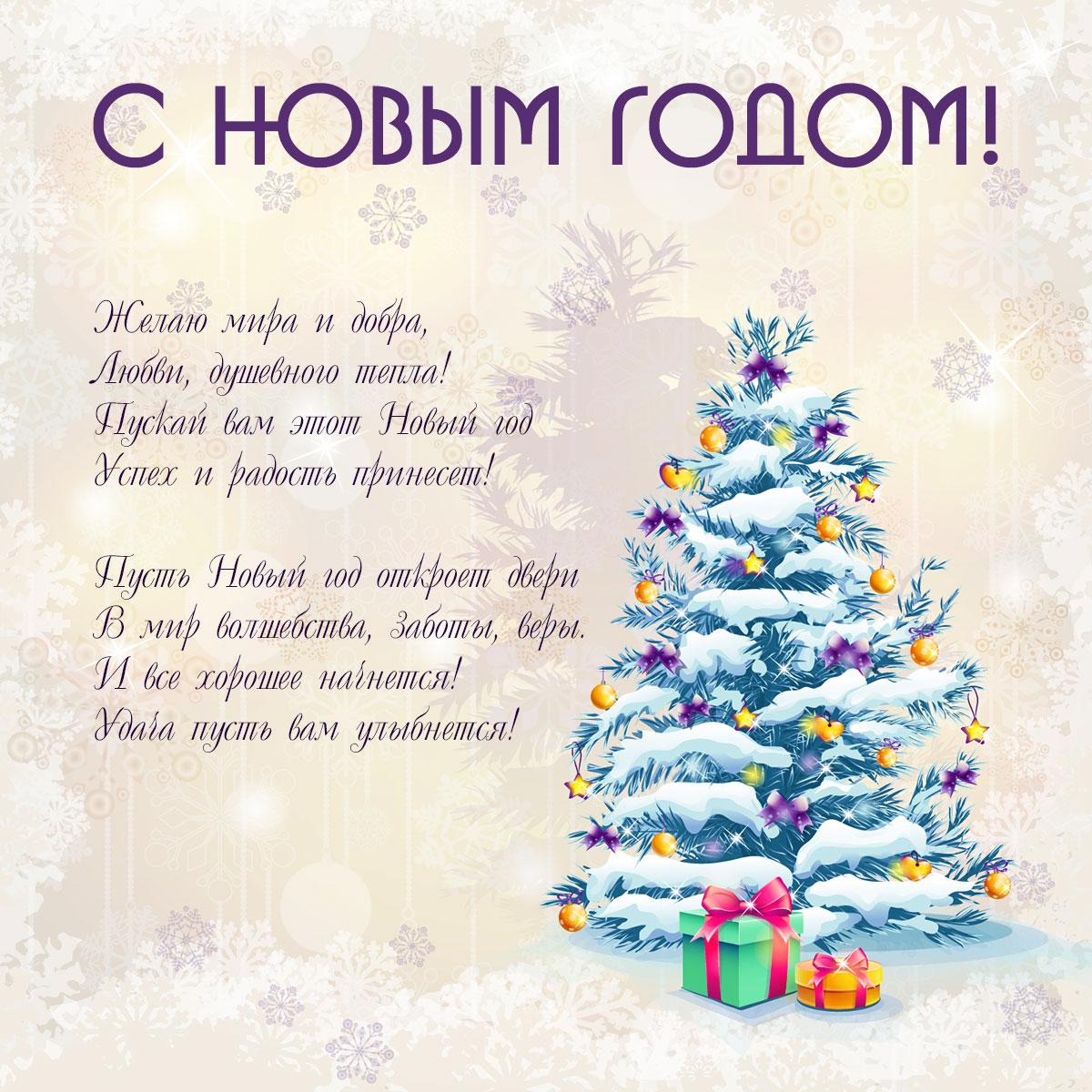 Поздравление с новым годом в стихах на фоне заснеженной ёлки с подарками.