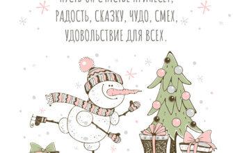 Картинка с текстом для поздравления с новым годом в стихах с рисунком снеговика, ёлки и подарков.
