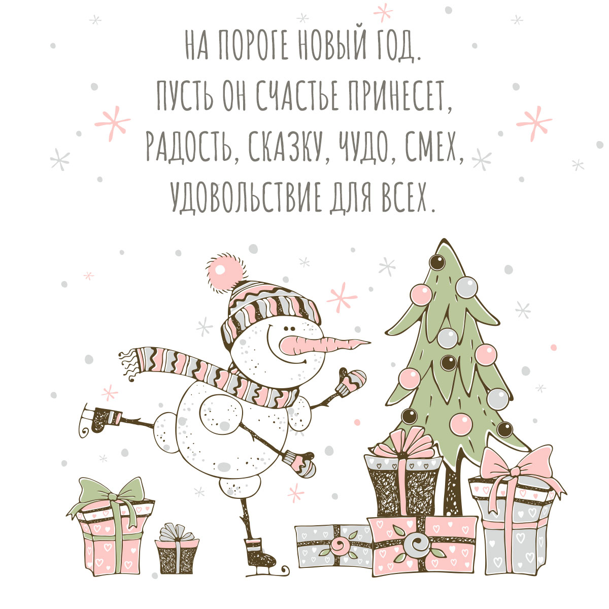 Текст поздравления с новым годом со снеговиком и ёлкой с подарками.