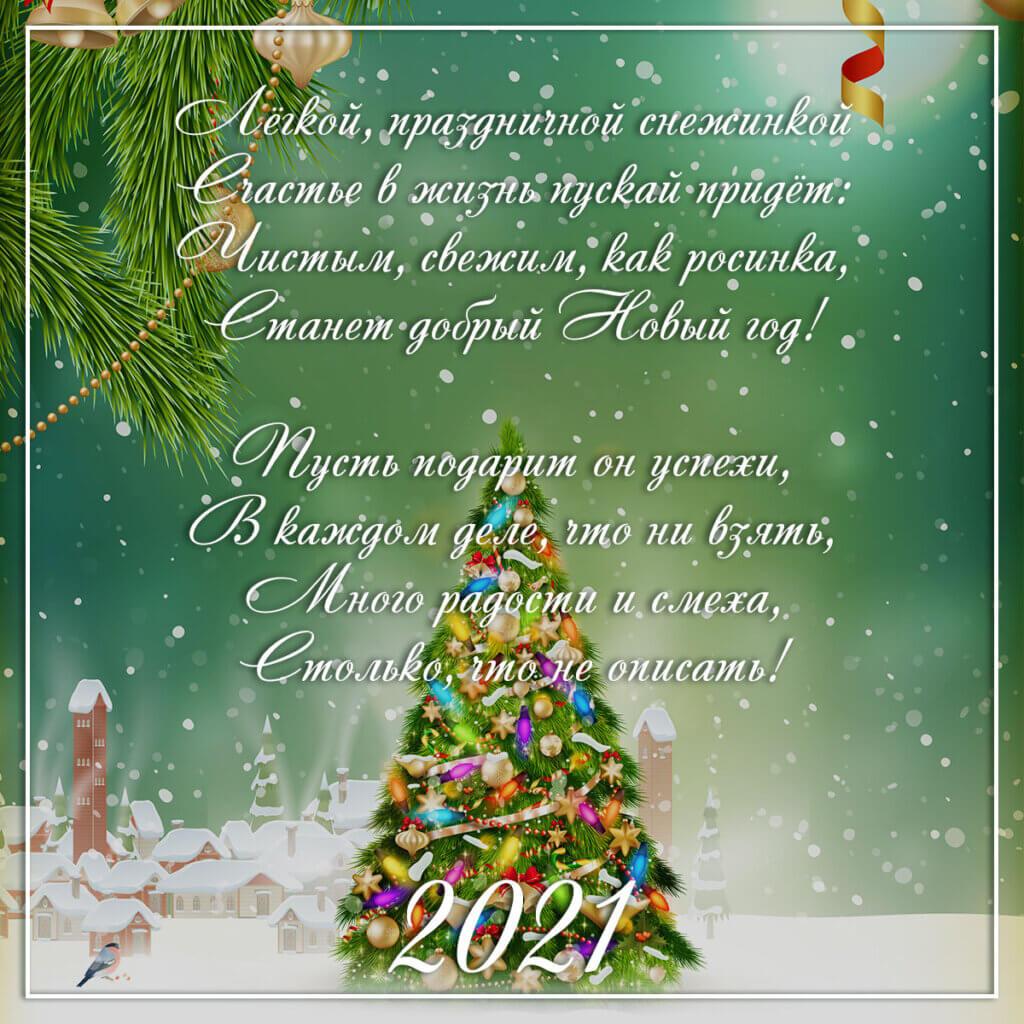 Картинка новогоднее поздравление в стихах с рождественской ёлкой на фоне зимнего городка.
