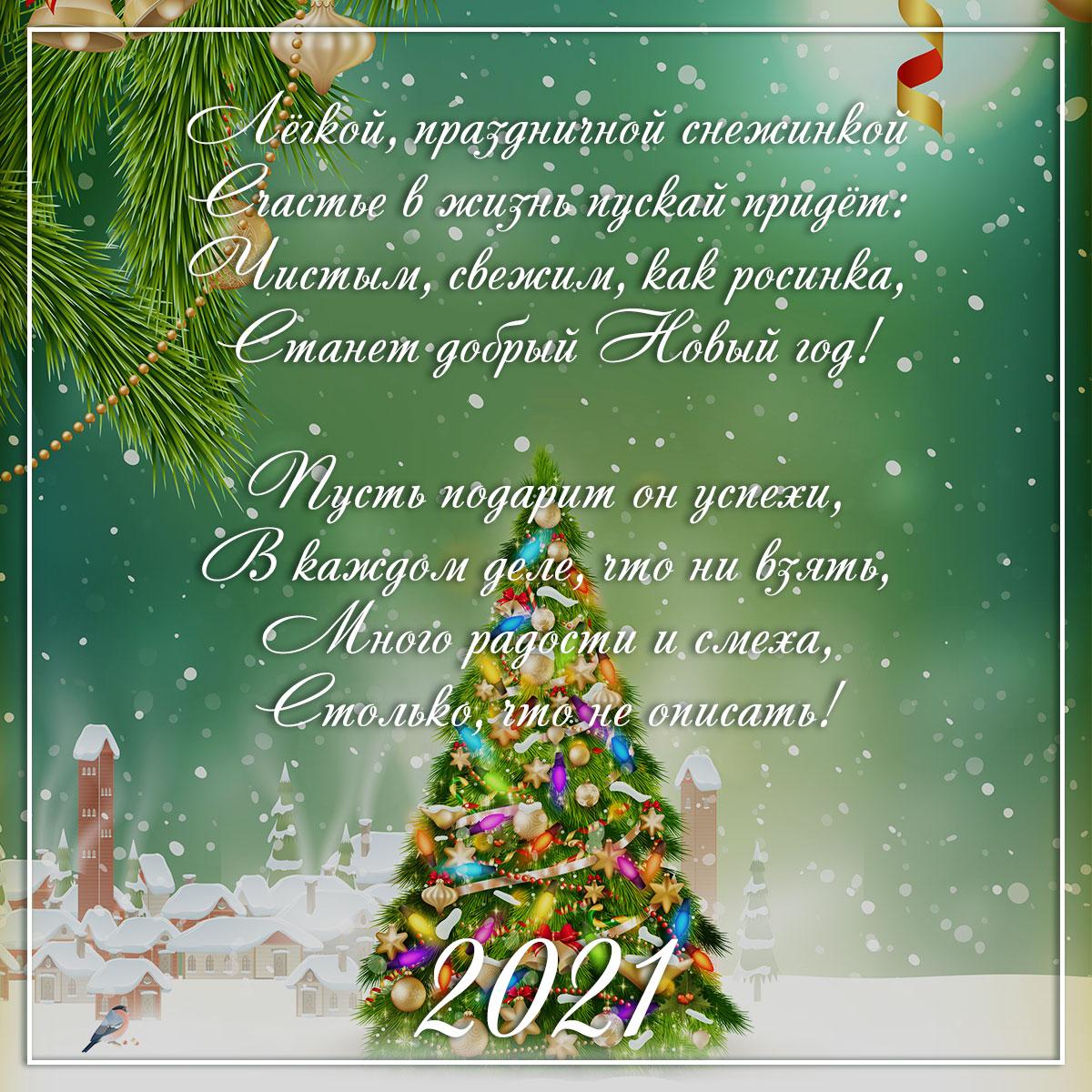 Новогоднее поздравление в стихах с зелёной ёлкой на фоне зимнего городка.