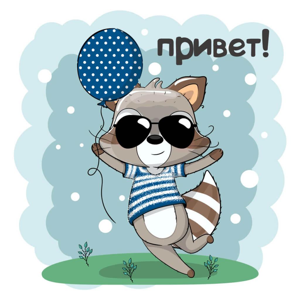 Картинка привет милый с мультипликационным енотом в солнечных очках и синим воздушным шариком в лапе.