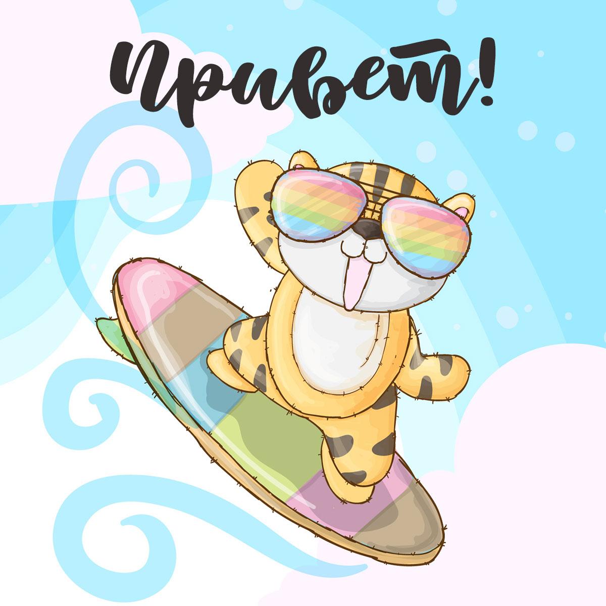 Картинка мультипликационная открытка летний привет с тигренком в солнечных очках на серфинге в голубых волнах.