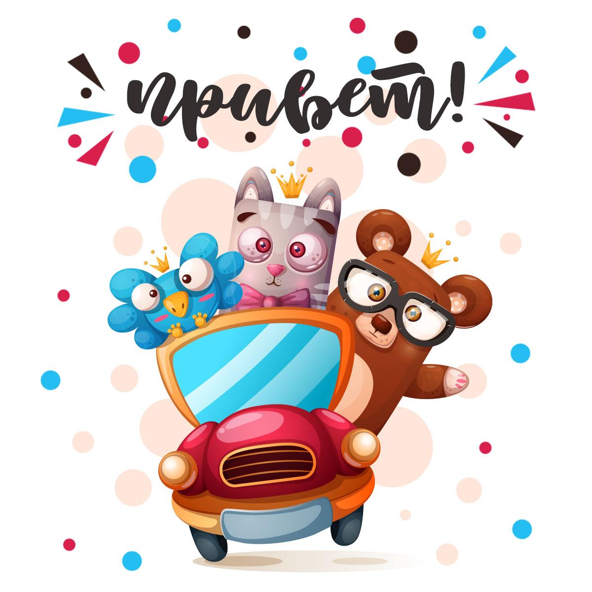 Медведь, кот и цыплёнок в автомобиле.