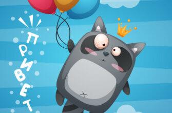 Картинка мультипликационная на привет открытки и прикольный кот с разноцветными воздушными шарами, летящий по синему небу.