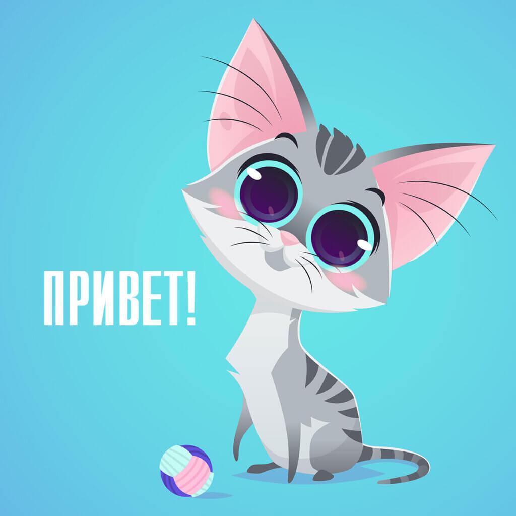 Картинка с текстом привет на красивые открытки с котёнком с огромными глазами в мультипликационном стиле аниме на голубом фоне.
