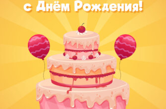 Торт, украшенный сахарной пастой и воздушными шарами на жёлтом фоне.