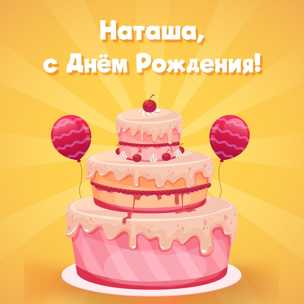 Картинка с текстом - открытка с днем рождения наташа: торт, украшенный сахарной пастой и красными воздушными шарами на жёлтом фоне.