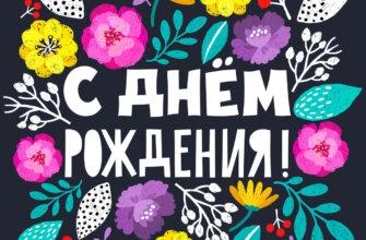 Чёрная картинка с текстом с днем рождения и яркими цветами.