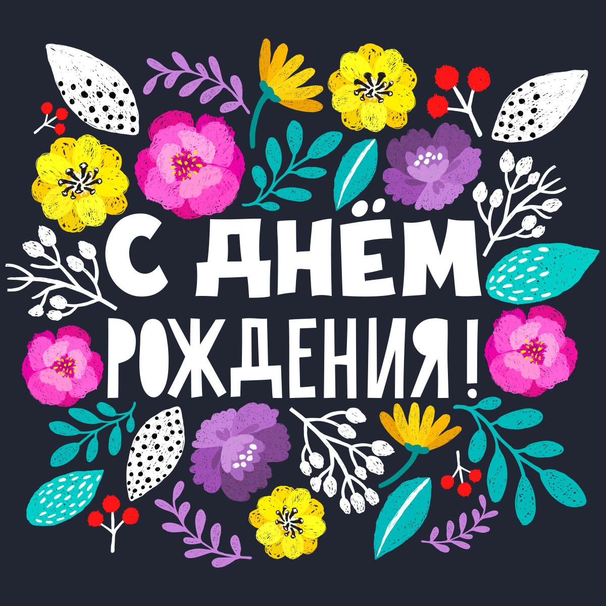 Картинка с текстом с днем рождения для открытки красивые цветы на черном фоне.