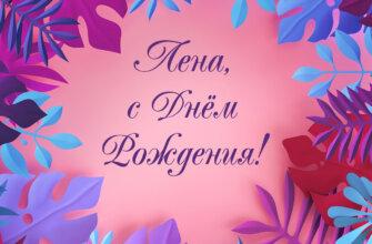 Картинка с каллиграфическим текстом на красивые открытки с днем рождения Лена с пурпурными тропическими листьями на розовом фоне.
