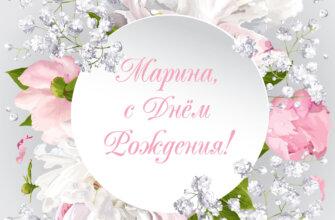 Картинка с розовым текстом - открытка с днем рождения Марина с цветочной композицией из белых цветов.