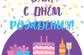 Картинка с текстом - открытка с днем рождения Оля с украшенным тортом, коробками с подарками, бутылкой и бокалом вина.