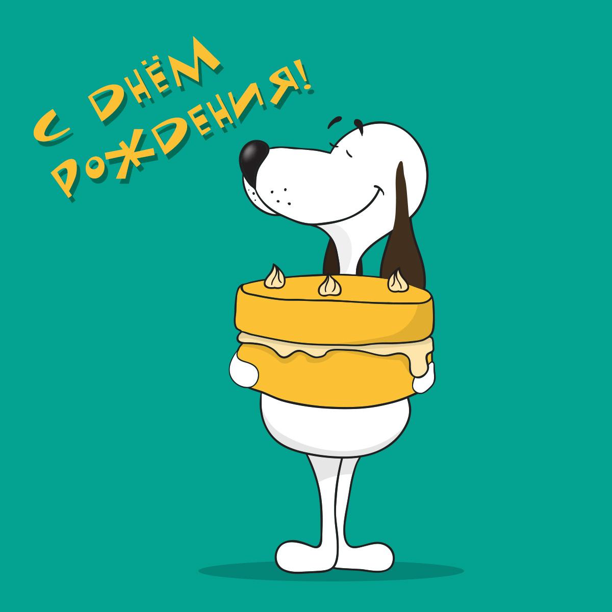 Мультипликационная собака с тортом на зелёном фоне.
