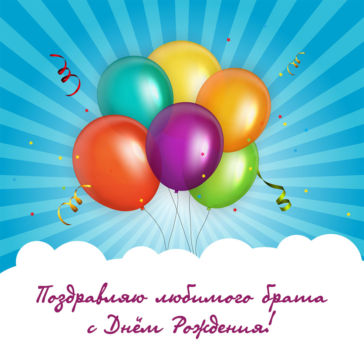 Картинка с текстом - открытка с днем рождения брата: разноцветные воздушные шары на сине - голубом фоне.