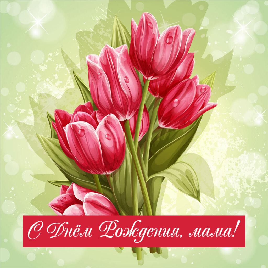 Картинка с текстом - открытка с днем рождения маме с красными тюльпанами на зелёных стеблях с листьями.