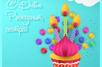 Картинка с текстом поздравления с днем рождения сестре - прикольная открытка с коническим кексом на голубом фоне.