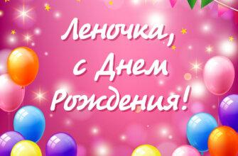 Картинка с текстом - открытка с днем рождения Леночка с разноцветными воздушными шарами на розовом фоне.