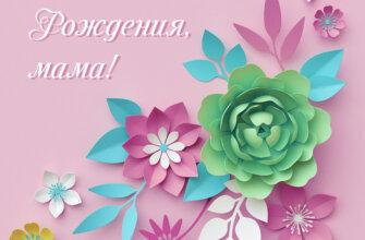 Картинка с текстом - розовая открытка маме на день рождения с цветами из художественной бумаги.