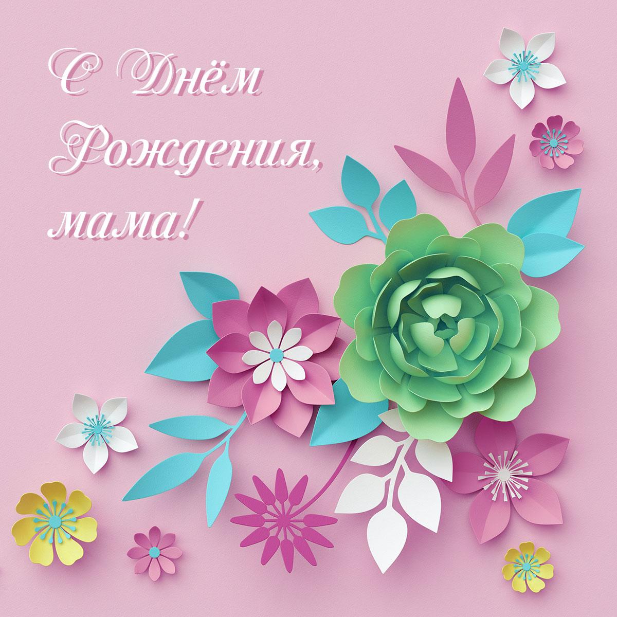 Розовая открытка маме на день рождения с цветами из художественной бумаги.