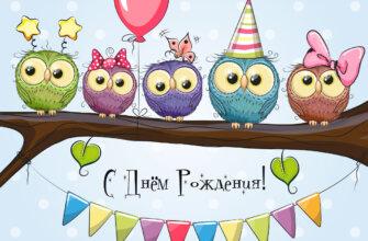 Картинка мультипликационная для открытки с днем рождения подруге прикольные совы на ветке дерева.