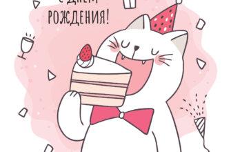 Картинка для мультипликационной открытки с приколом с днем рождения: кот в галстуке - бабочке и праздничном колпаке есть кусок торта.