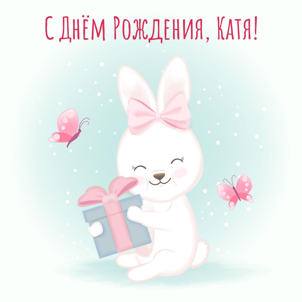 Картинка с розовым зайцем, коробкой с подарком и бабочками.