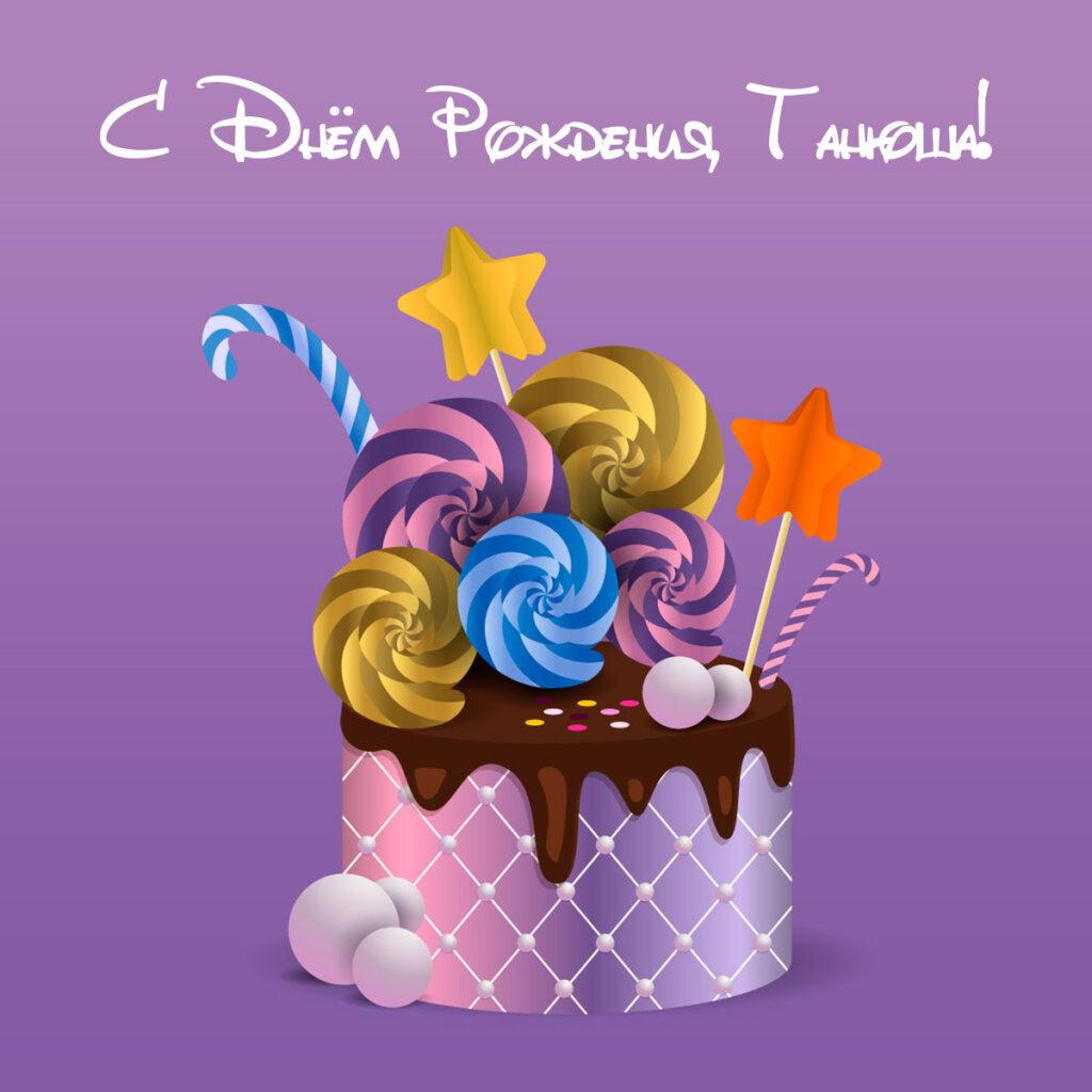 Картинка с текстом с днем рождения Танюша: украшенный торт со сладостями для детской вечеринки на фиолетовом фоне.