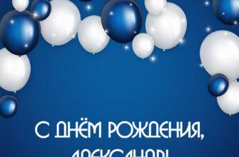Картинка с текстом - открытка с днем рождения Александр с круглыми воздушными шарами на голубом фоне.