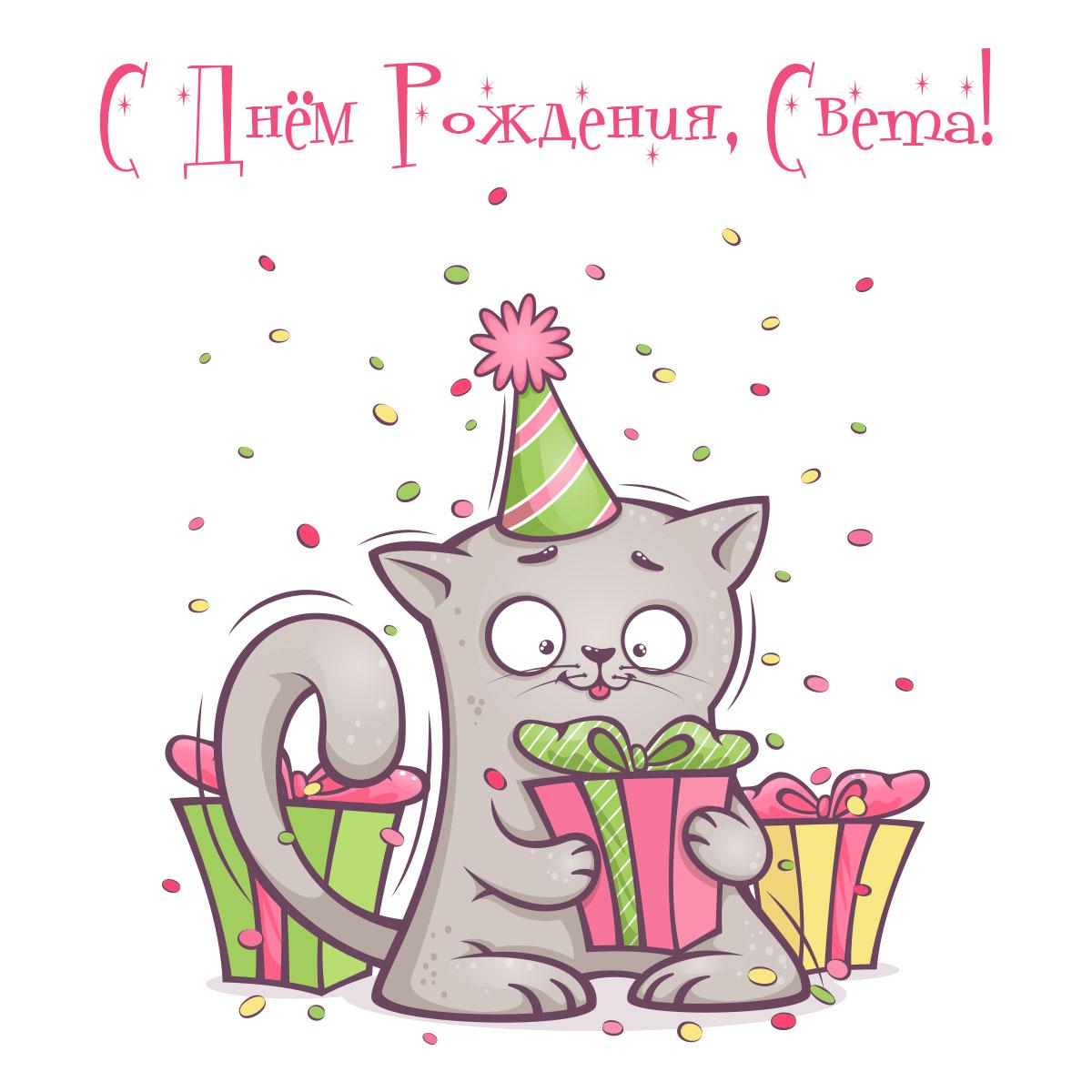 Картинка с розовым текстом с днем рождения Света с рисунком кошки в шляпе для вечеринок и коробок с подарками.