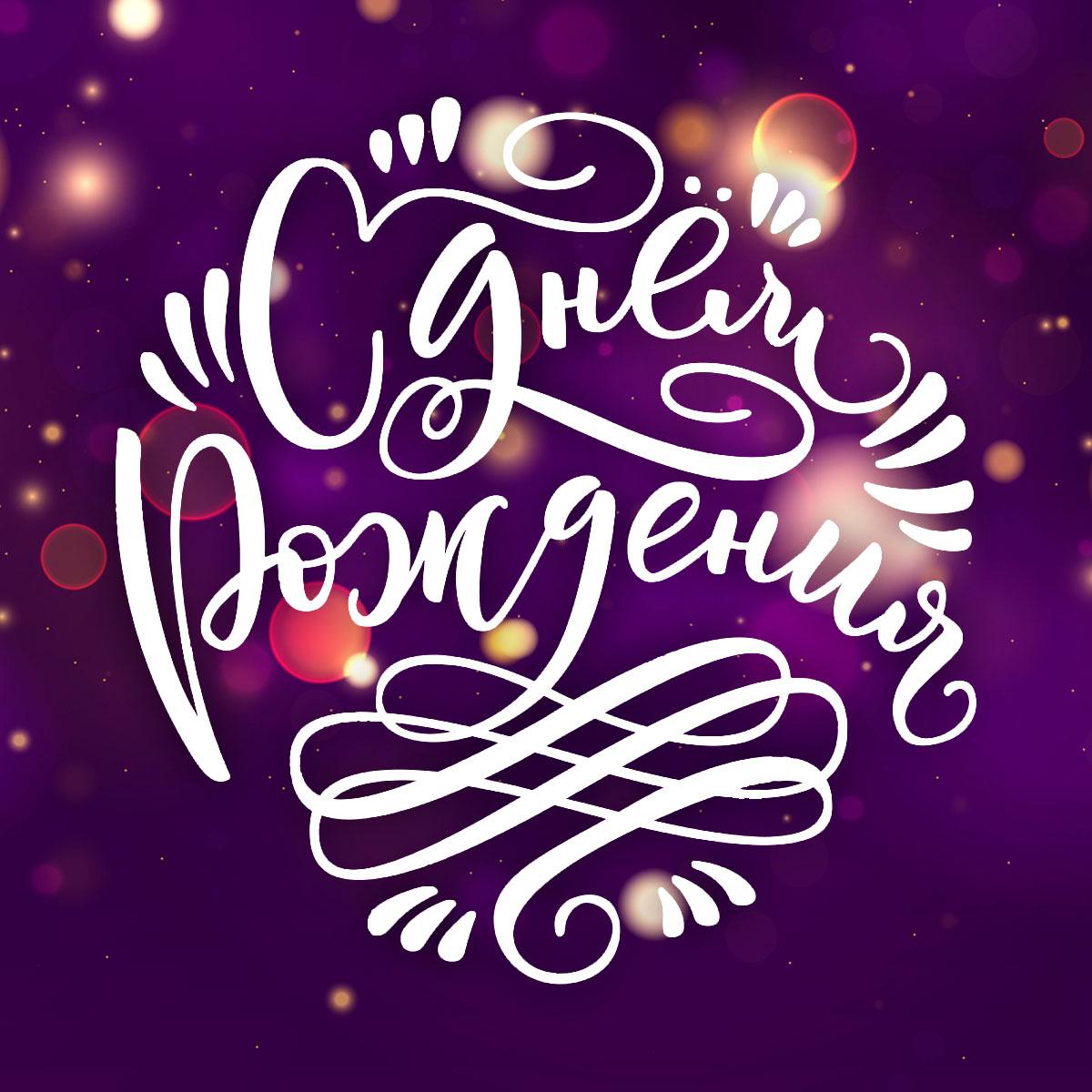 Картинка с каллиграфическим текстом: праздничная открытка с днем рождения на пурпурном фоне с круглыми светящимися бликами.